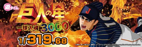 P巨人の星 一球入魂3000.jpg