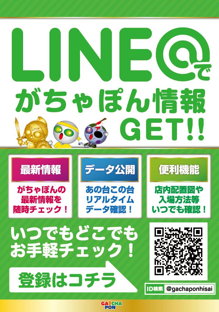 LINE@続WEB.jpg