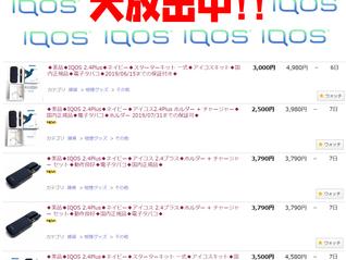 宮崎 アイコス 買取り IQOS 2.4Plus 買い取り IQOS 3 買取りはNOAH(ノア)へどうぞ♪