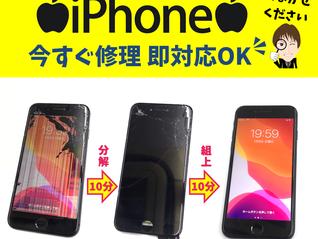 宮崎 iPhone画面割れ iPhoneバッテリー交換 iPhoneの修理・買取りおまかせください♪