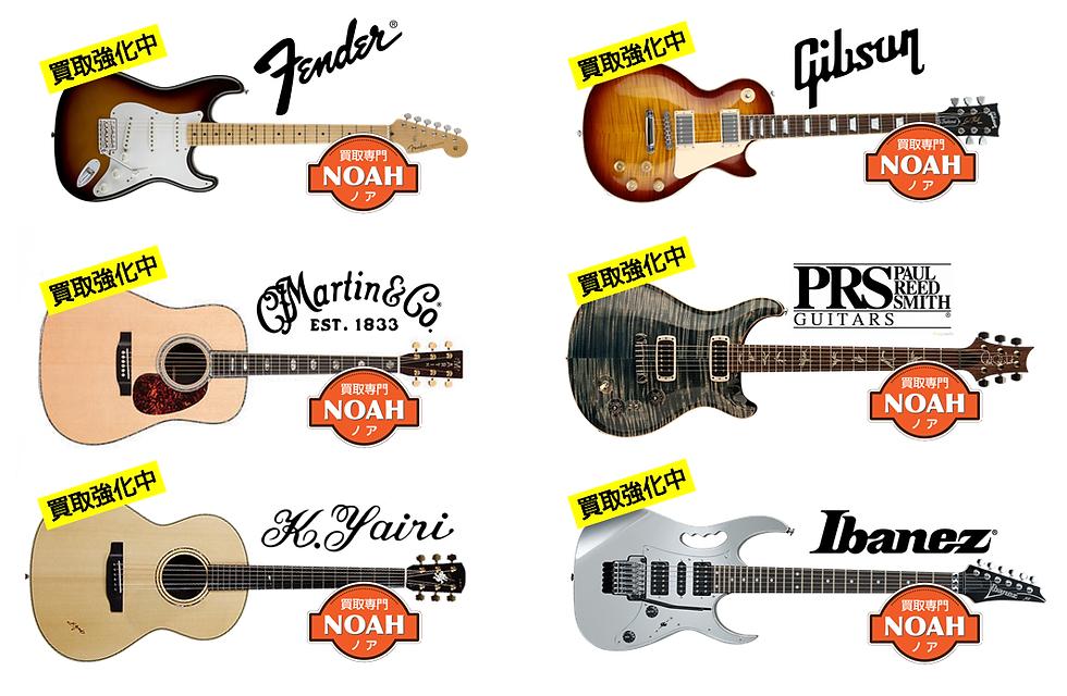 宮崎 ギター 買取