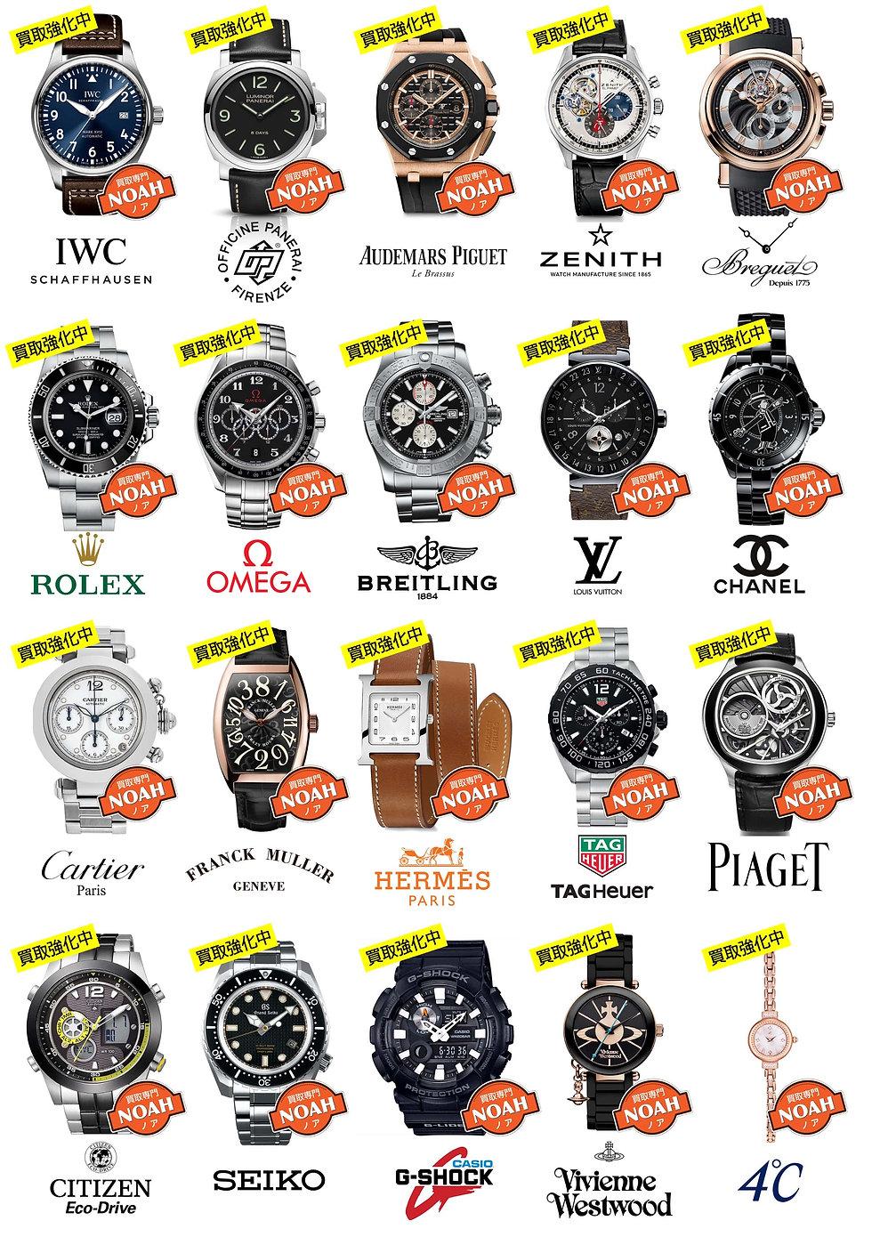 宮崎 腕時計 買い取り