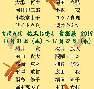 まほろば 佐久に咲く 素描展 2019