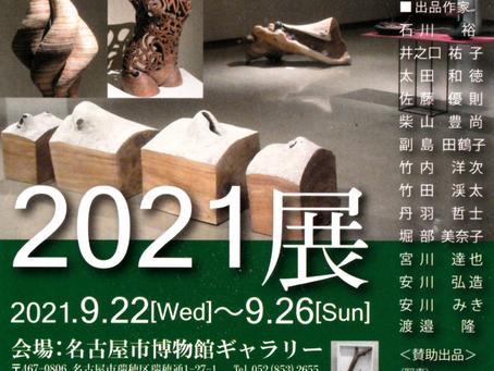 彫刻村 2021展