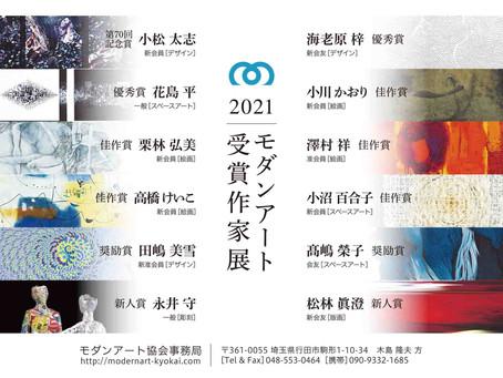 【中止】2021モダンアート受賞作家展
