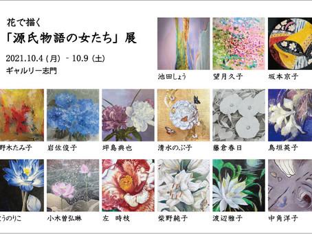 花で描く「源氏物語の女たち」展