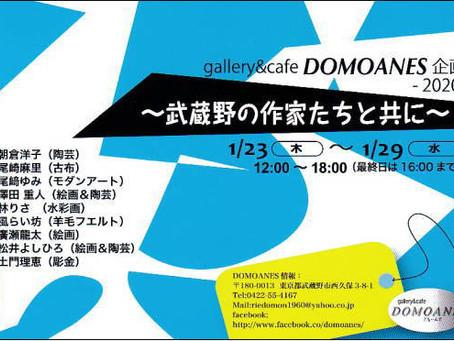 展覧会情報 「武蔵野の作家たちと共に」