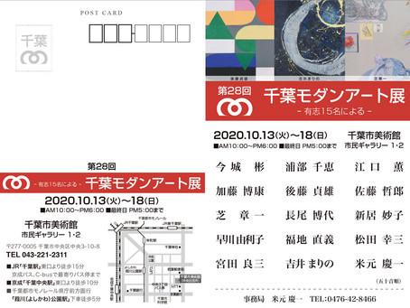 第28回千葉モダンアート展 -有志15名による-