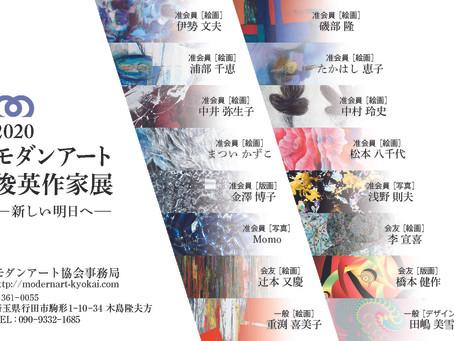 2020 モダンアート俊英作家展 -新しい明日へ-