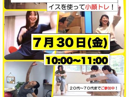 7/30 (金) グループレッスン小顔になるシットビクス