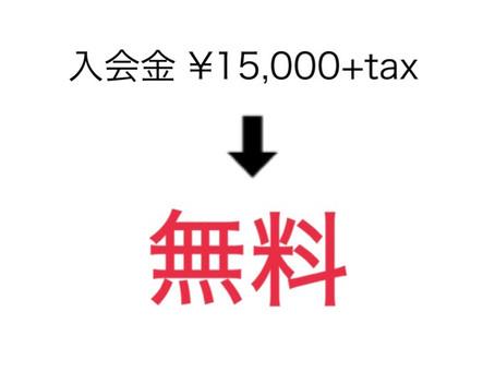 tokyoオリンピックキャンペーン 【SHIRO GYM】