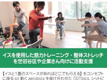 【SHIRO GYM】SITbics.(シットビクス)が東京都スポーツ推進企業に認定されました!
