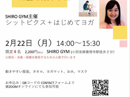 2/22 SHIRO GYMにてコロナ医療機関へのチャリティイベントを開催します