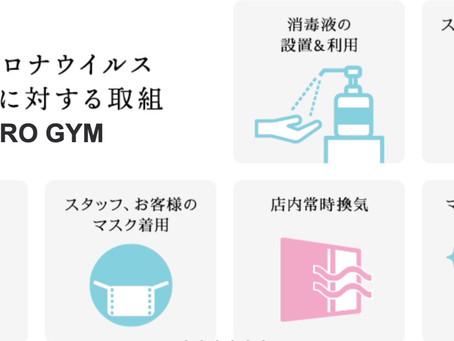 緊急事態宣言に伴う対応 SHIRO GYM