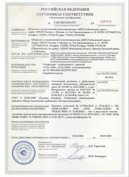 Сертификат серии СТп.jpg