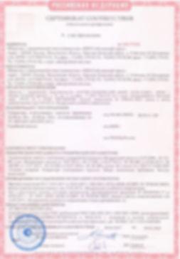 Сертификат серии Соболь.jpg