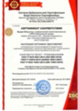 Сертификат соответствия интегрированная