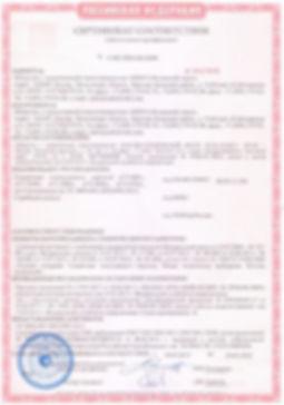 Сертификат серии СТ.jpg