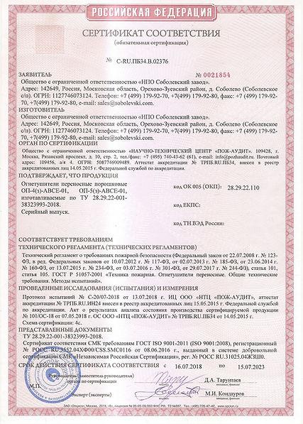 Сертификат соответствия (1).jpg