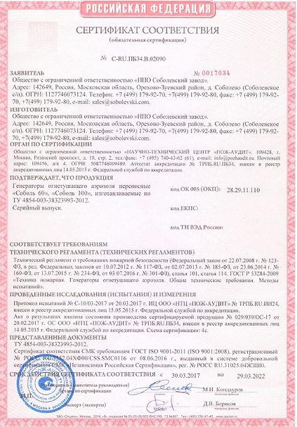 Сертификат серии Соболь (1).jpg