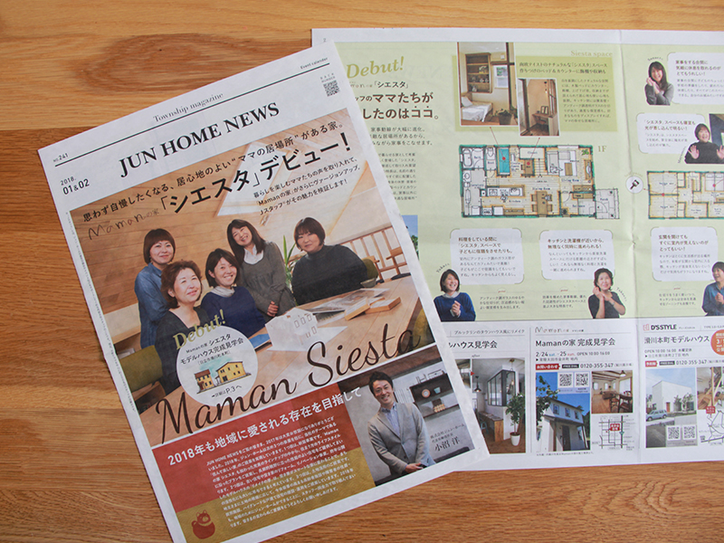 JUN HOME NEWS 1-2月号