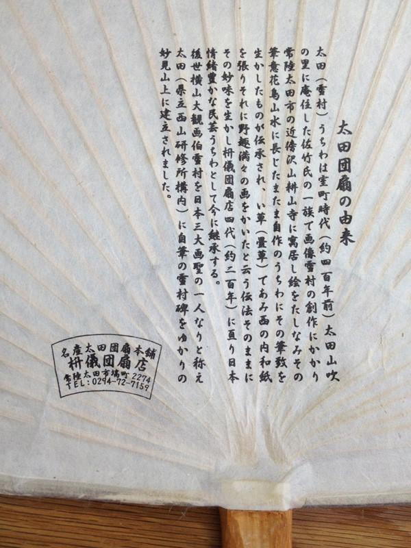 uchiwa_4.jpg