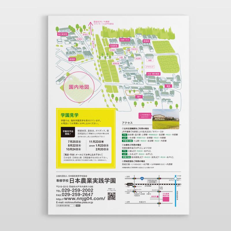 日本農業実践学園 | パンフレット学園地図