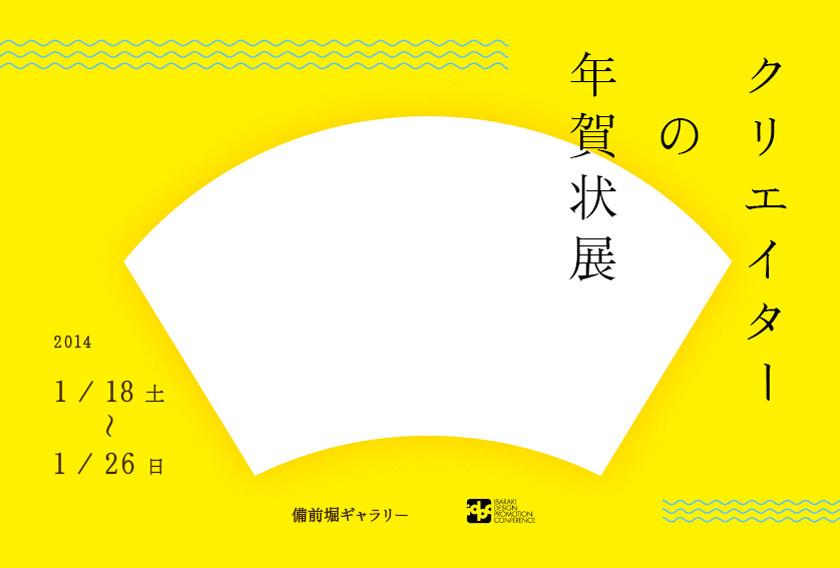 2014_IDPC_nenga.jpg