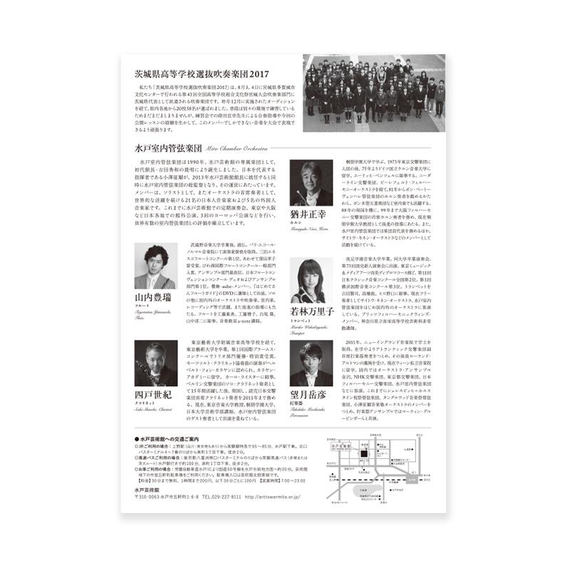 水戸芸術館   公開レッスン&ミニコンサート