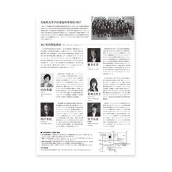 水戸芸術館 | 公開レッスン&ミニコンサート