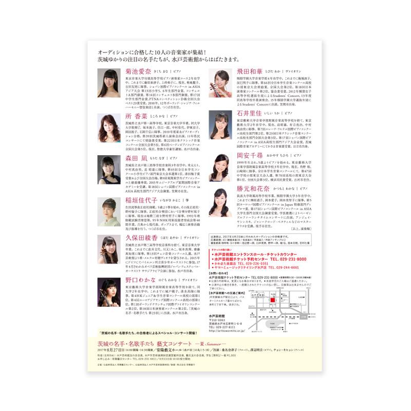 茨城の名手・名歌手たち 2017
