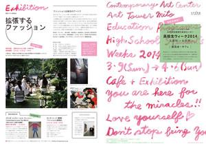 work | 水戸芸術館「高校生ウィーク2014」チラシ