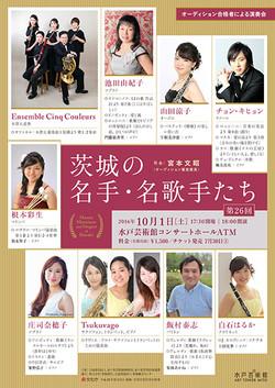 茨城の名手・名歌手たち2016