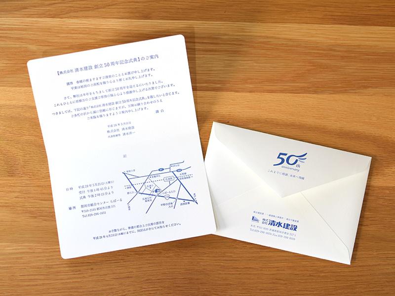 式典招待状・封筒
