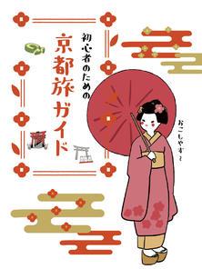 初心者のための京都旅ガイド