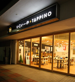 いこいーの+TAPPINO