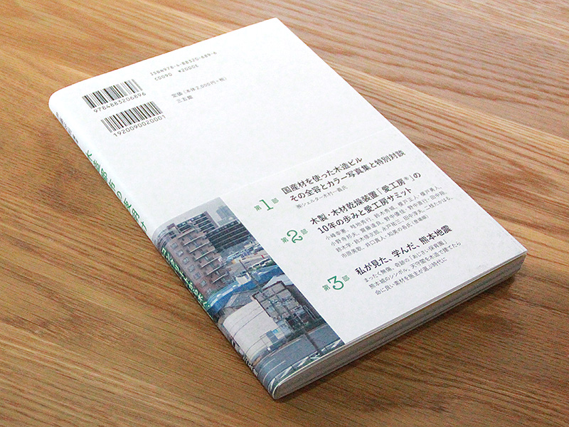 装丁 | 木造都市の夜明け 裏表紙