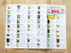小学生 読書マラソン | 小学生に読んで欲しい100冊