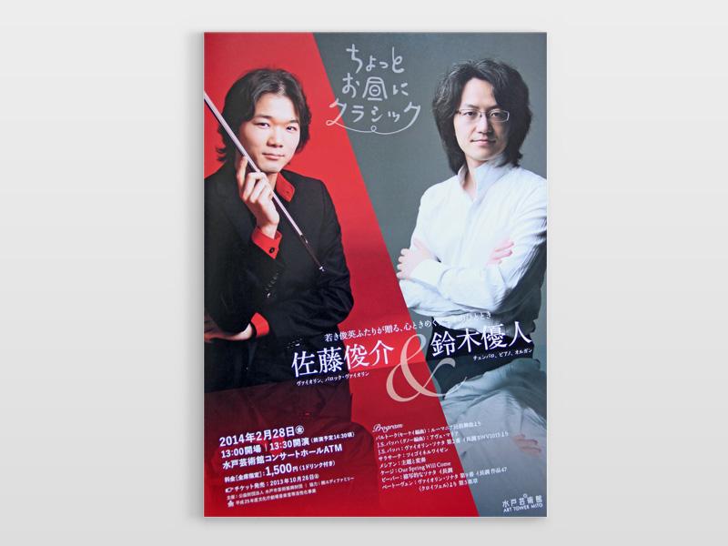 ちょっとお昼にクラシック 佐藤俊介&鈴木優人 | フライヤー
