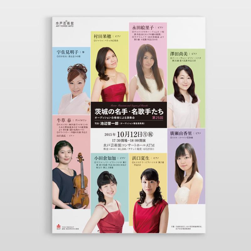 茨城の名手・名歌手たち2015