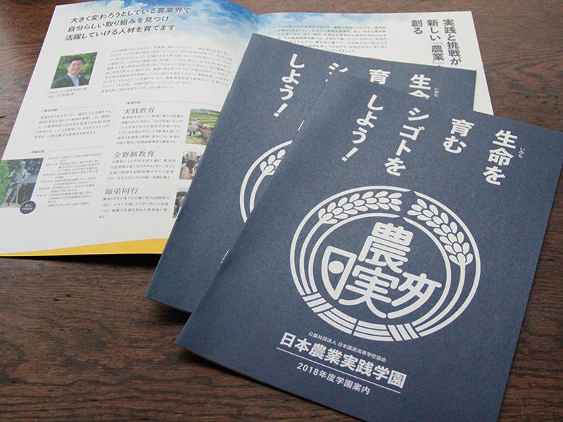 日本農業実践校