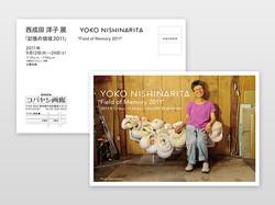 西成田洋子 | 個展DM