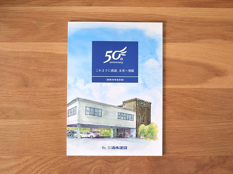 創立50周年記念誌 表紙