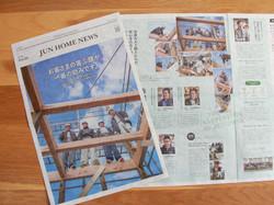 JHN|03&04月号