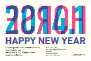 Happy New Year 2014 &「クリエイターの年賀状展」参加します