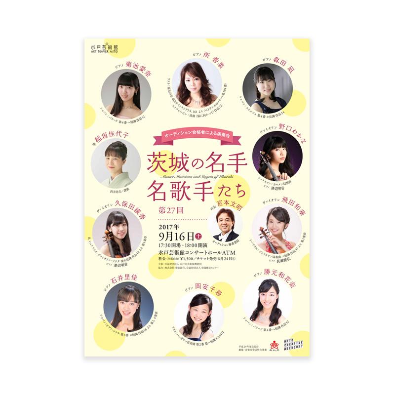 茨城の名手・名歌手たち2017