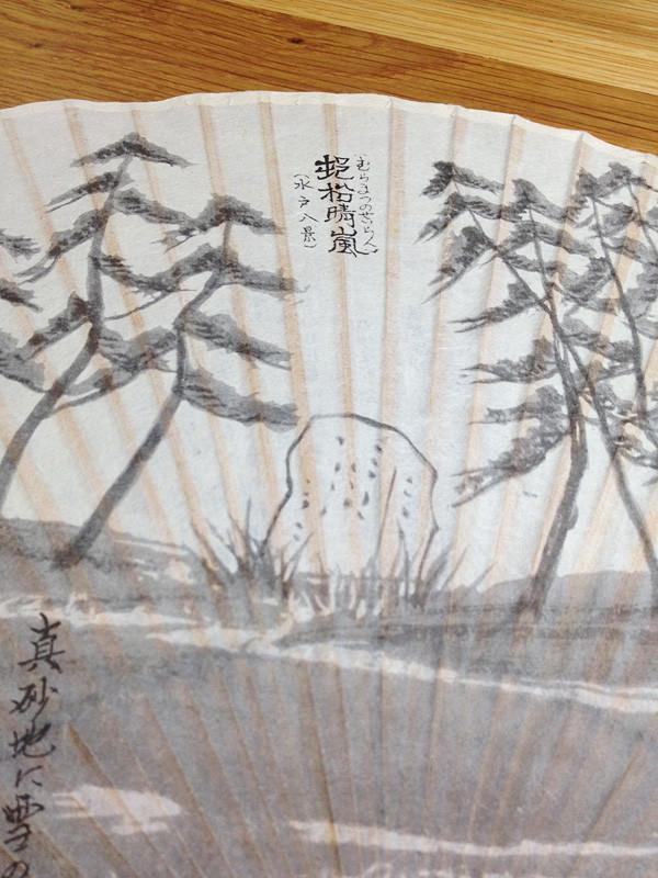 uchiwa_2.jpg