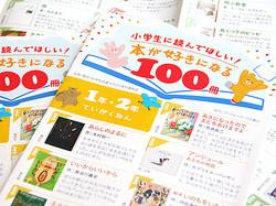 小学生読書マラソン
