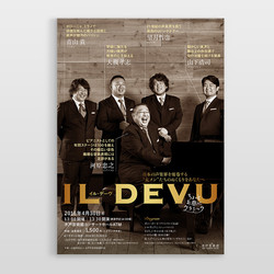 ちょっとお昼にクラシック | IL DEVU