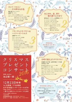 クリスマス プレゼント コンサート 2016